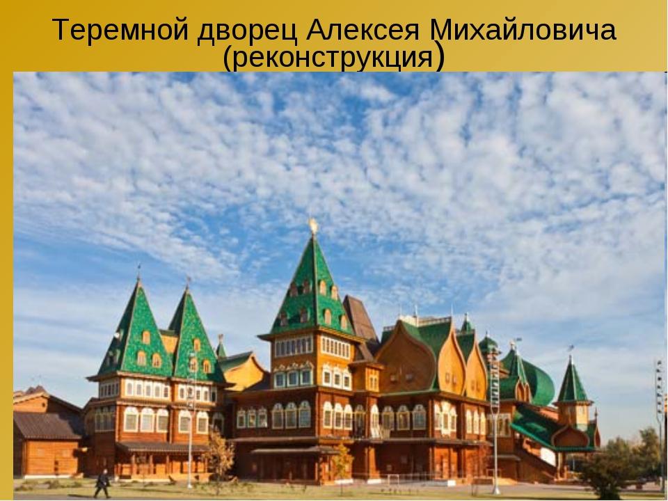 Теремной дворец Алексея Михайловича (реконструкция)