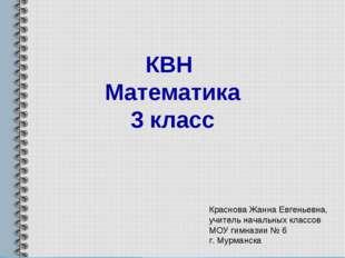 КВН Математика 3 класс Краснова Жанна Евгеньевна, учитель начальных классов М