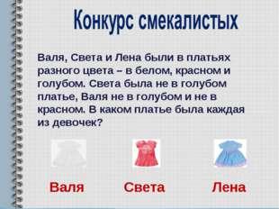 Валя, Света и Лена были в платьях разного цвета – в белом, красном и голубом.