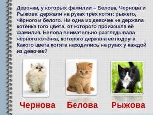 Девочки, у которых фамилии – Белова, Чернова и Рыжова, держали на руках трёх