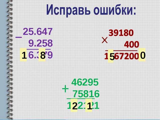 25.647 9.258 6.379 46295 75816 112121 1 8 5 0 2 1