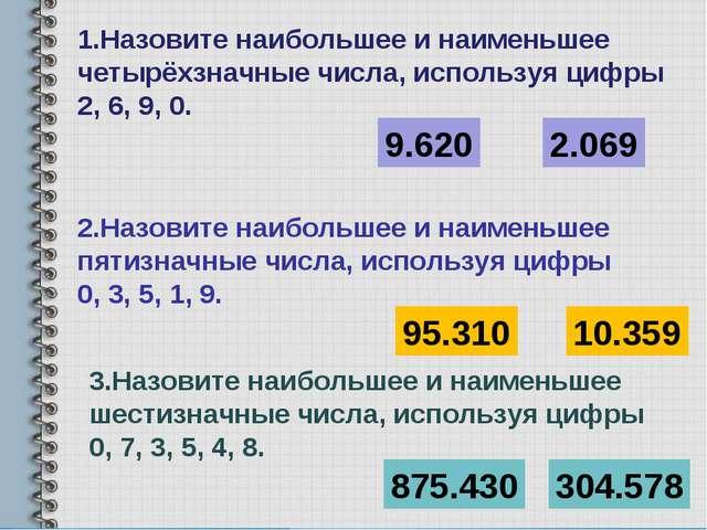 3.Назовите наибольшее и наименьшее шестизначные числа, используя цифры 0, 7,...