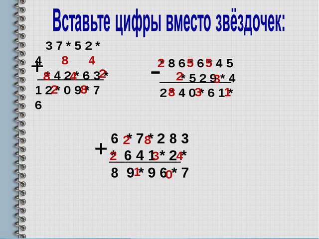 3 7 * 5 2 * 4 * 4 2 * 6 3 * 1 2 * 0 9 * 7 6 2 4 8 4 8 2 8 * 8 6 * 6 * 4 5 *...