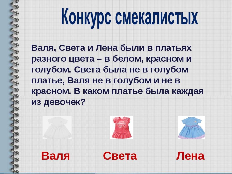 Валя, Света и Лена были в платьях разного цвета – в белом, красном и голубом....