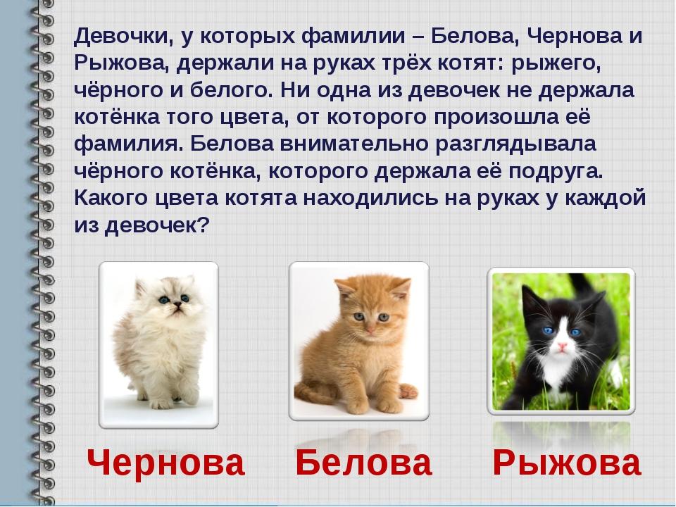 Девочки, у которых фамилии – Белова, Чернова и Рыжова, держали на руках трёх...
