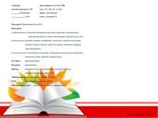 «Утверждаю» Время проведения 25.10.2013г. 0925 Заместитель директора по УВР К