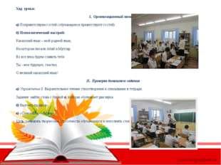 Ход урока: І. Организационный момент а) Поприветствуем гостей (обучающиеся пр
