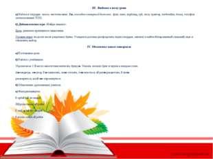 ІІІ. Введение в тему урока а) Работа в тетрадях: число, чистописание: Тт, наг