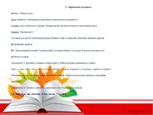 V. Закрепление изученного а) Игра «Собери пазлы». Цель: развитие у обучающихс...