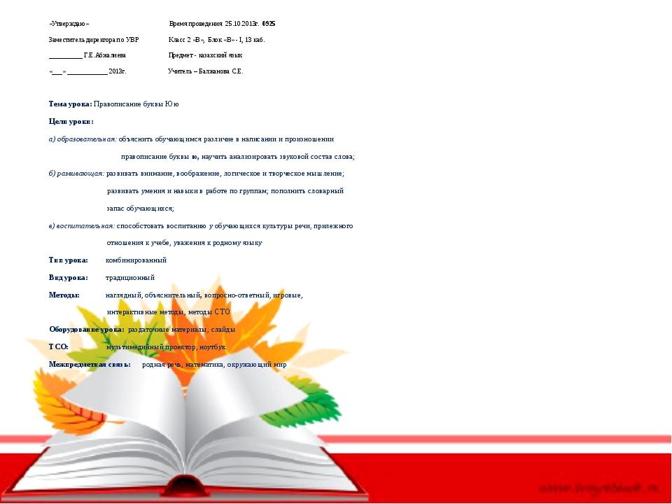 «Утверждаю» Время проведения 25.10.2013г. 0925 Заместитель директора по УВР К...