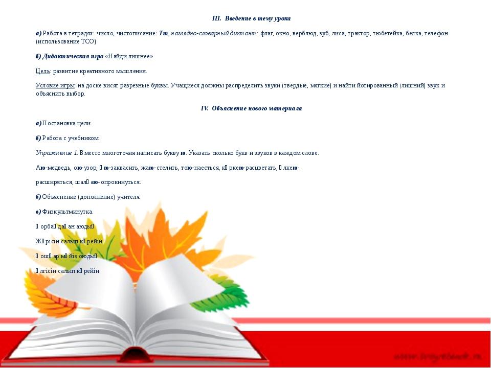 ІІІ. Введение в тему урока а) Работа в тетрадях: число, чистописание: Тт, наг...