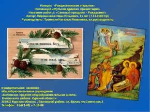 Конкурс «Рождественская открытка» Номинация «Мультимедийная презентация» Назв