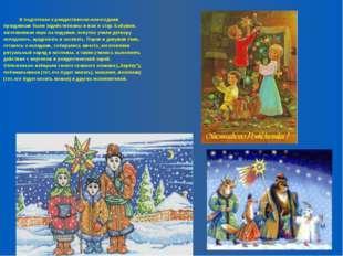 В подготовке к рождественско-новогодним праздникам были задействованы и мал