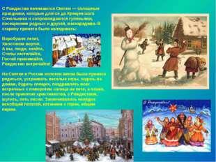 С Рождества начинаются Святки — сплошные праздники, которые длятся до Крещенс
