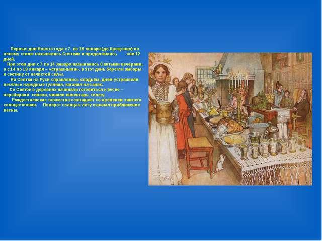 Первые дни Нового года с 7 по 19 января (до Крещения) по новому стилю назыв...