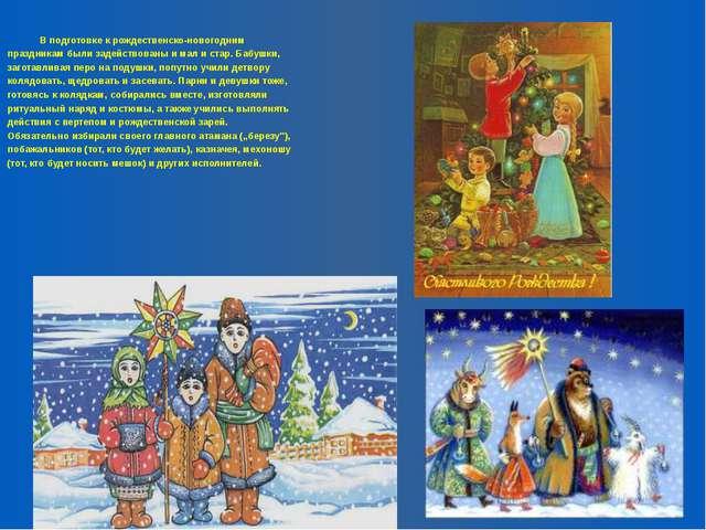 В подготовке к рождественско-новогодним праздникам были задействованы и мал...