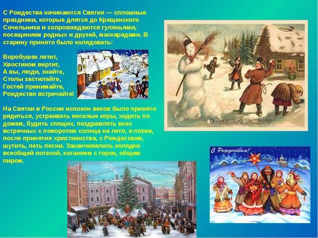 С Рождества начинаются Святки — сплошные праздники, которые длятся до Крещенс...