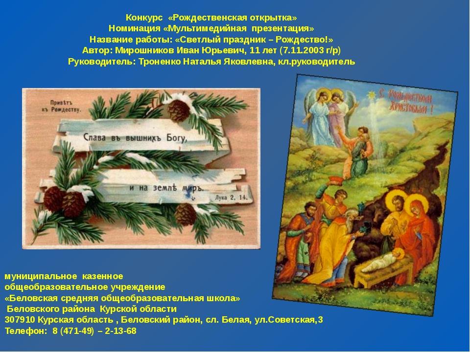 Конкурс «Рождественская открытка» Номинация «Мультимедийная презентация» Назв...
