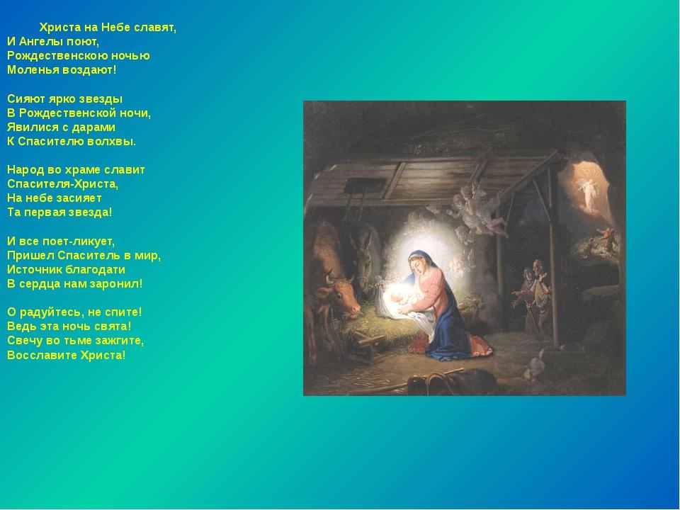 Христа на Небе славят, И Ангелы поют, Рождественскою ночью Моленья воздают!...