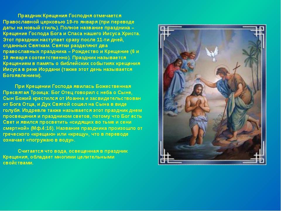 Праздник Крещения Господня отмечается Православной церковью 19-го января (пр...