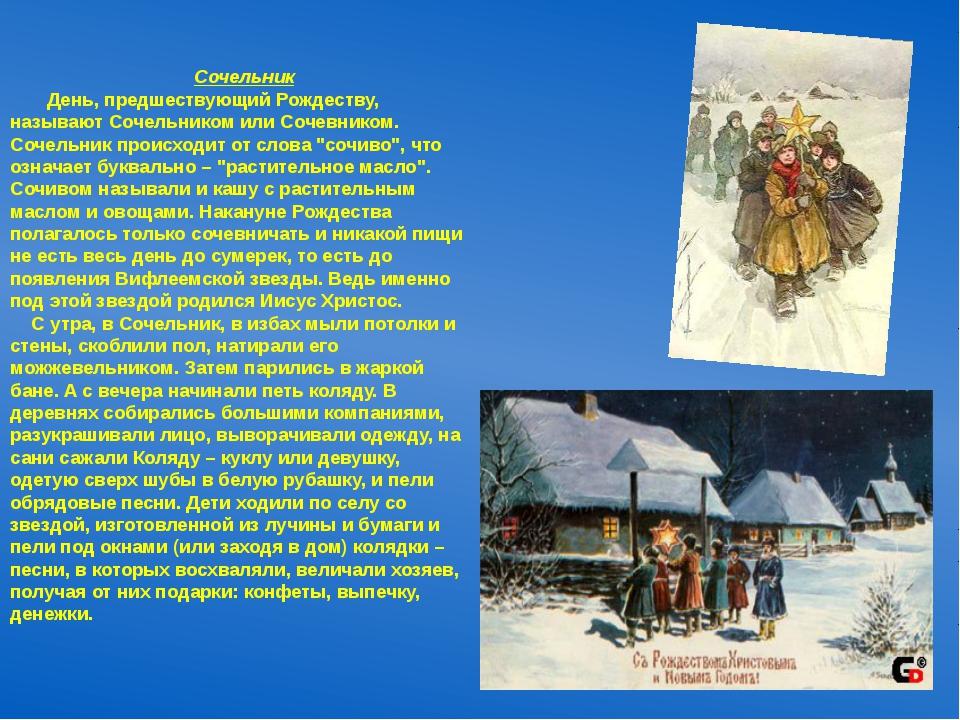 Сочельник День, предшествующий Рождеству, называют Сочельником или Сочевнико...