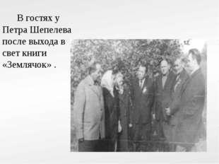 В гостях у Петра Шепелева после выхода в свет книги «Землячок» .