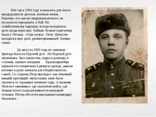Вот так в 1941 году и началась для моего прадедушки не детская, военная жизн