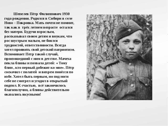 Шепелев Пётр Филиппович 1930 года рождения. Родился в Сибири в селе Ново – П...