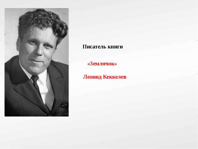 Писатель книги «Землячок» Леонид Кеккелев