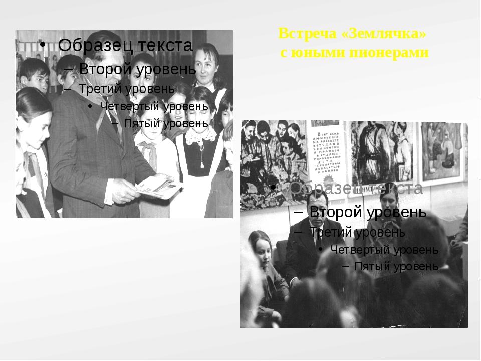 Встреча «Землячка» с юными пионерами