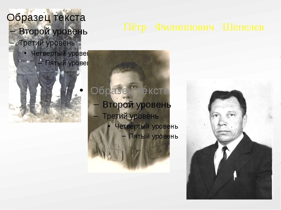 Пётр Филиппович Шепелев