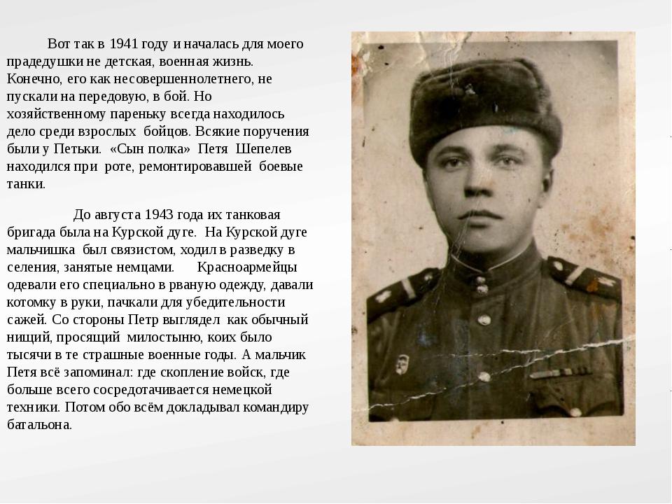 Вот так в 1941 году и началась для моего прадедушки не детская, военная жизн...