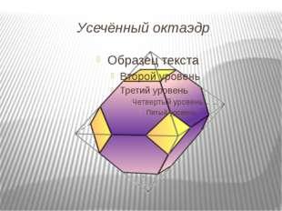 Уcечённый октaэдр