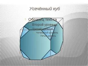 Уcечённый куб