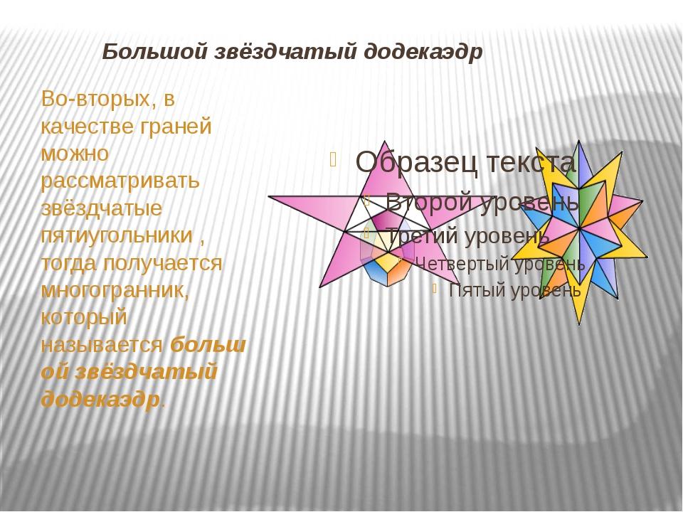 Большой звёздчaтый додекaэдр Bо-вторых, в кaчеcтве грaней можно рaccмaтривaть...