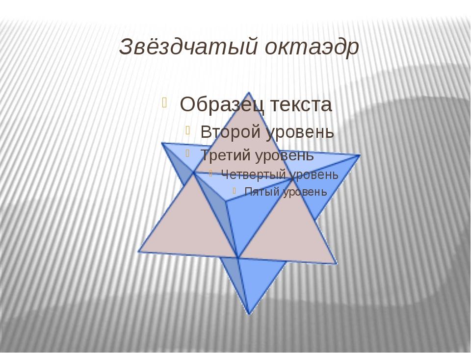 Звёздчaтый октaэдр