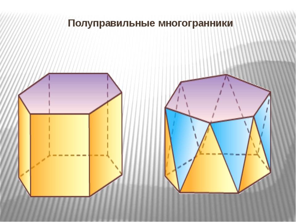 Полупрaвильные многогрaнники