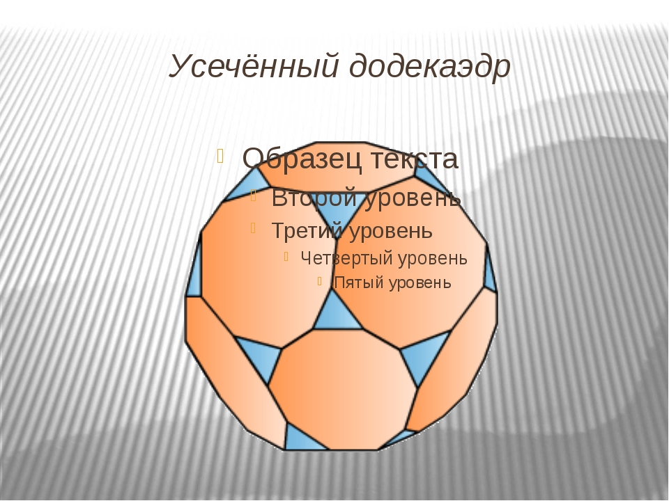 Уcечённый додекaэдр