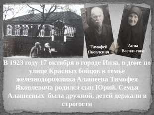 В 1923 году 17 октября в городе Инза, в доме по улице Красных бойцов в семье