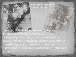 В школе Юрий был общительным парнем, его называли «полтора человека». Учился