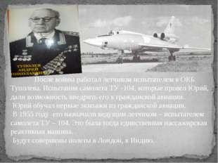 После войны работал летчиком испытателем в ОКБ Туполева. Испытания самолета