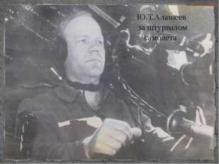 Ю.Т.Алашеев за штурвалом самолета