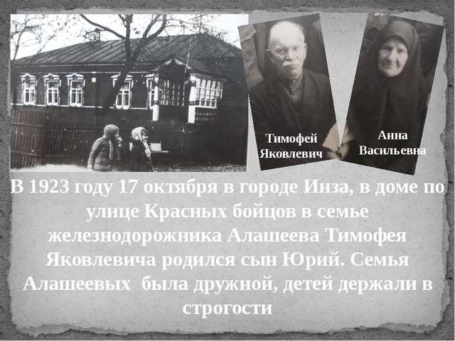 В 1923 году 17 октября в городе Инза, в доме по улице Красных бойцов в семье...
