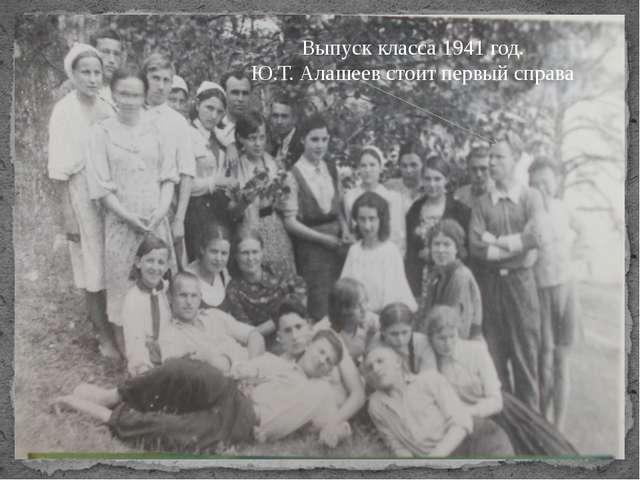 Выпуск класса 1941 год. Ю.Т. Алашеев стоит первый справа