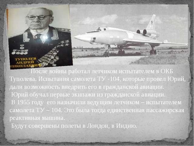 После войны работал летчиком испытателем в ОКБ Туполева. Испытания самолета...