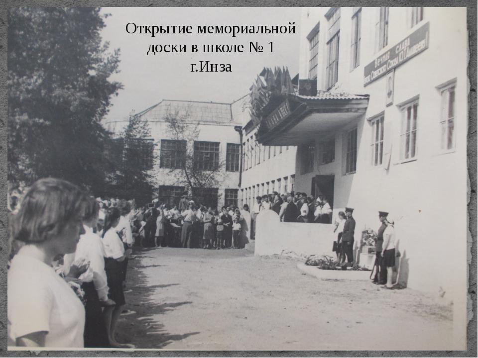 Открытие мемориальной доски в школе № 1 г.Инза