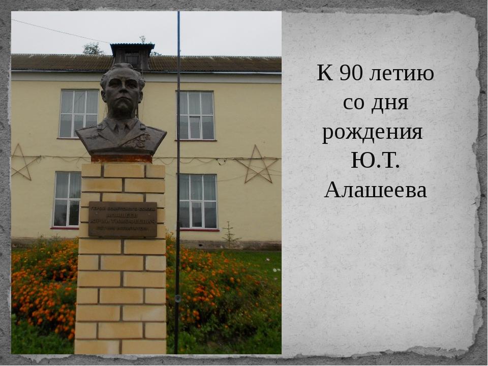 К 90 летию со дня рождения Ю.Т. Алашеева
