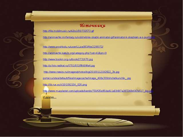 http://file.mobilmusic.ru/42/e1/56/732573.gif http://animashki.mirfentazy.ru...