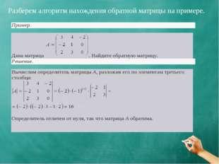 Разберем алгоритм нахождения обратной матрицы на примере.