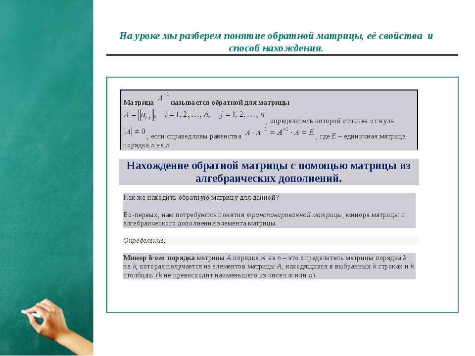 На уроке мы разберем понятие обратной матрицы, её свойства и способ нахожден...